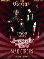 10 марта, J-Rock Explosion the Gazette party (Money Honey)