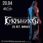20 апреля, Кукрыниксы. Финал (A2 Green Concert)