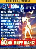 10 марта, Дадим миру шанс (Aurora Concert Hall)