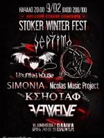 9 февраля, Stoker Fest (Banka Soundbar)