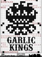 23 февраля, GARLIC KINGS (MOD)
