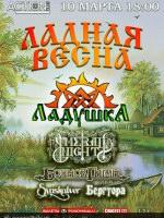 10 марта, ЛАДНАЯ ВЕСНА FEST (Action Club)